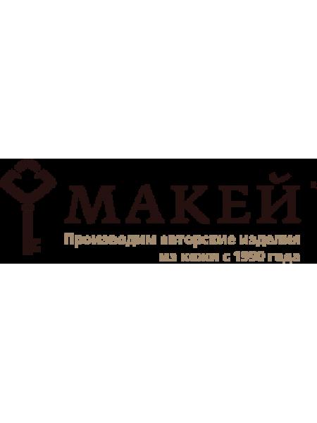 Макей
